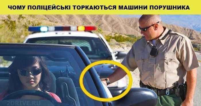 Навіщо поліцейські США торкаються до машини порушника рукою відразу після зупинки