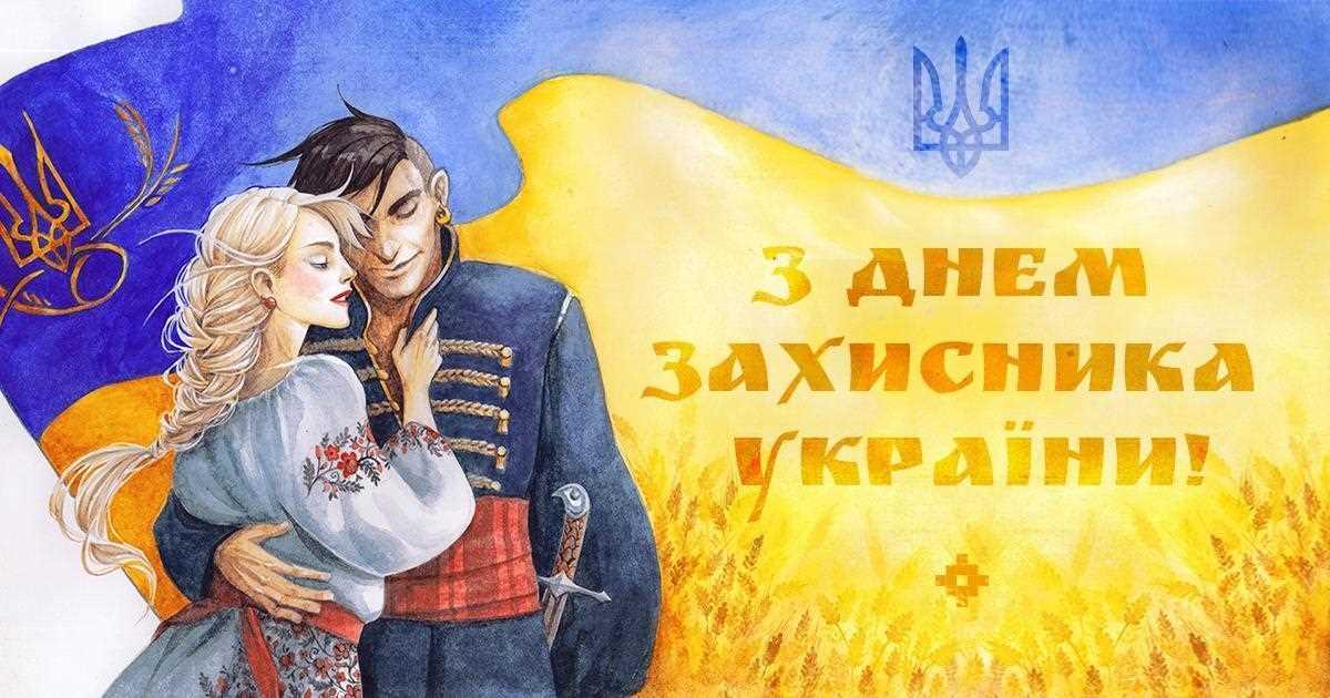 Снов открытки, открытки день защитника украины