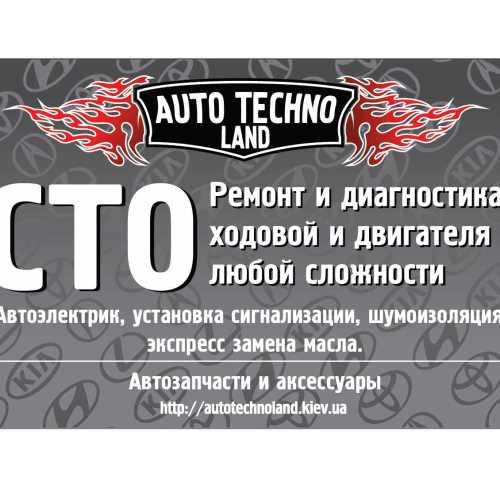 Autotechnoland