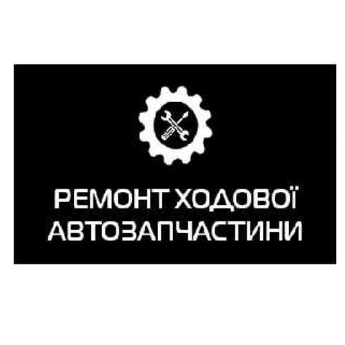 СТО Ремонт Ходової