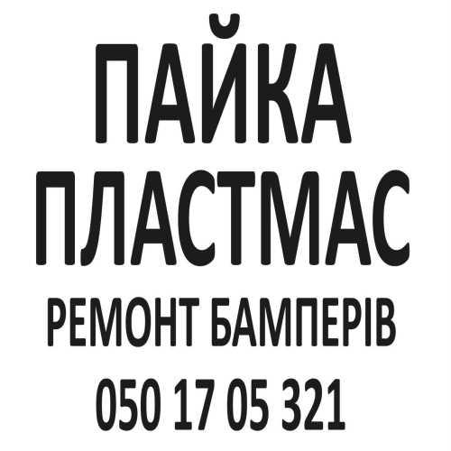 Пайка Пластмаси , Ремонт бамперів