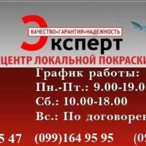 """Фото організації - СТО """"ЭКСПЕРТ"""""""