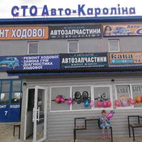 Авто-Кароліна