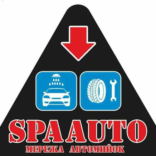 Фото організації - Spa Auto