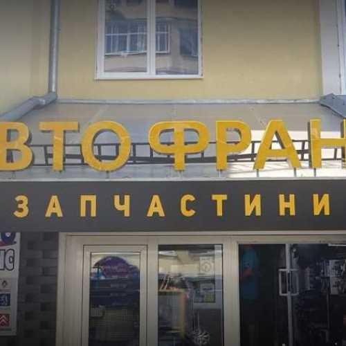 АВТО ФРАНС, магазин автозапчастин