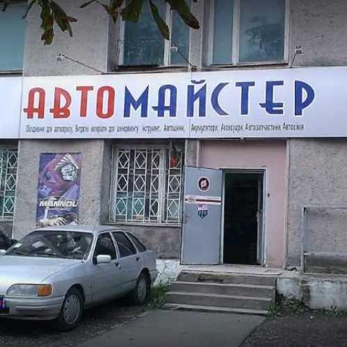 АвтоМайстер, магазин автозапчастин