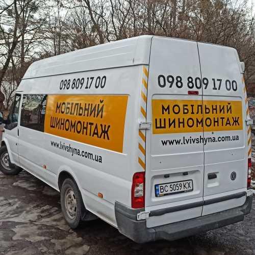 Львівшина, мобільний шиномонтаж