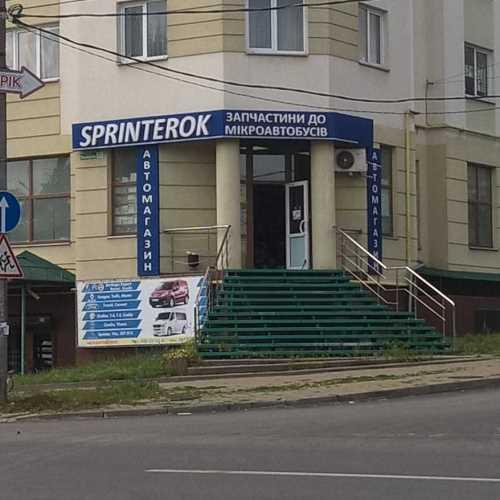 Sprinterok, магазин