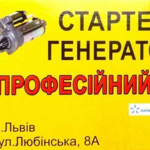 "Магазин ""Автостартер"""