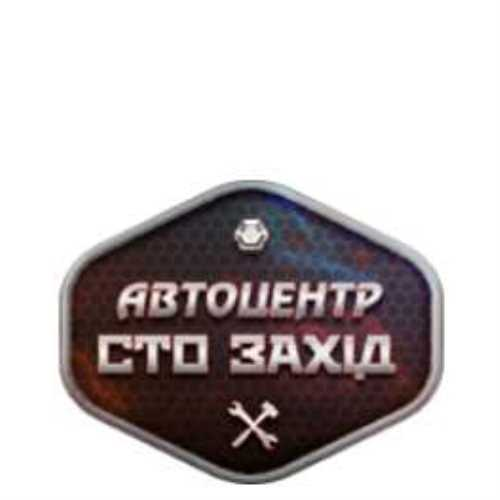 """Автоцентр """"СТО-Захід"""""""