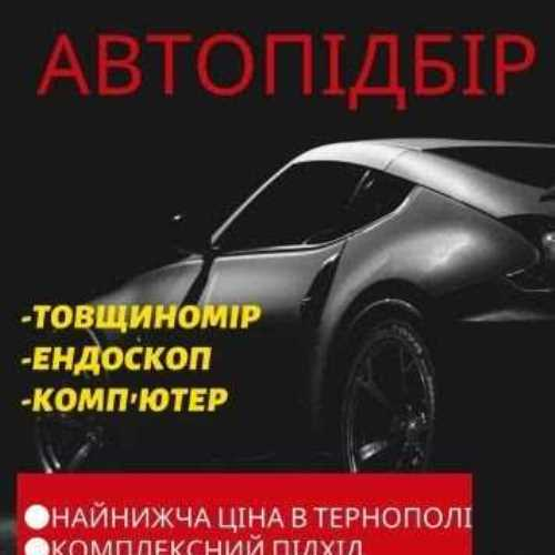 Автопідбір