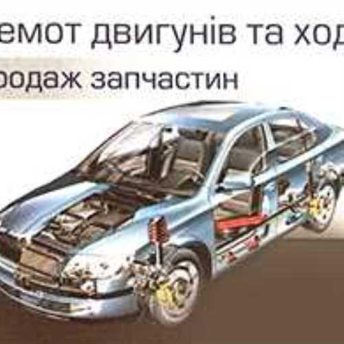 Avto Service