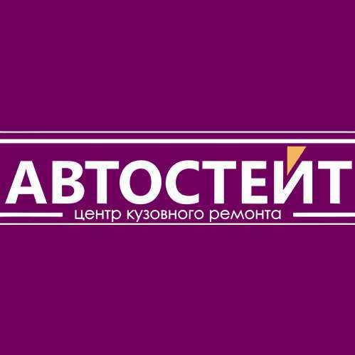 Автостейт Киев - кузовной ремонт и техническое обслуживание