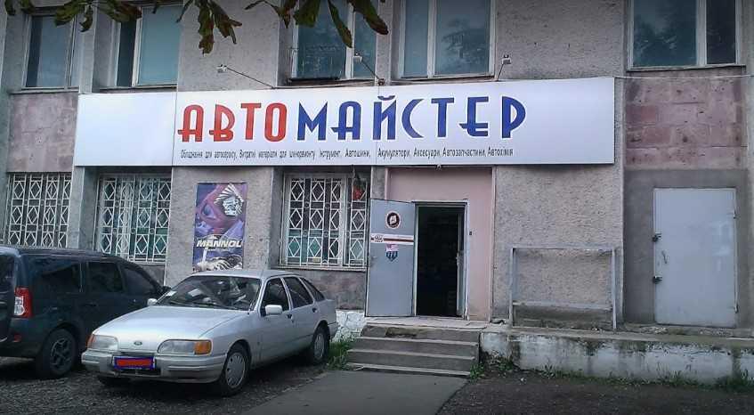 АвтоМайстер, магазин автозапчастин, Максимовича, 15, Івано-Франківськ