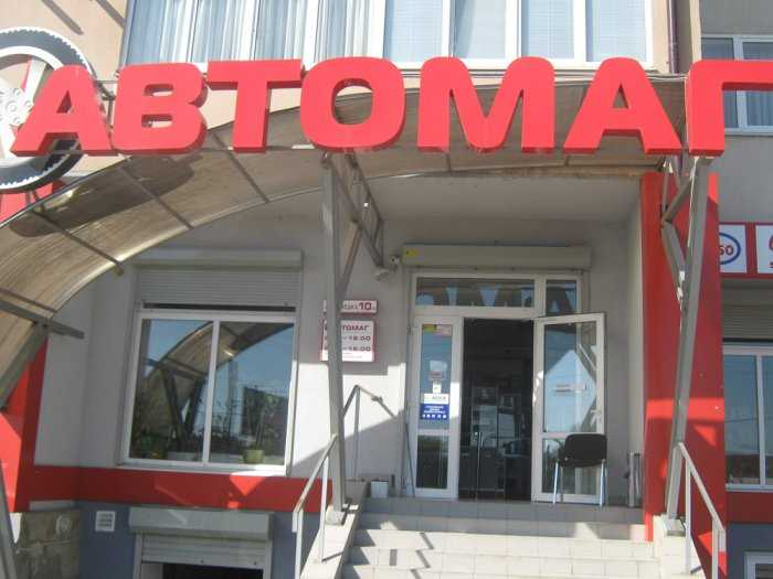 Автомаг, магазин автозапчастин, Угорницька, 10 А, Івано-Франківськ
