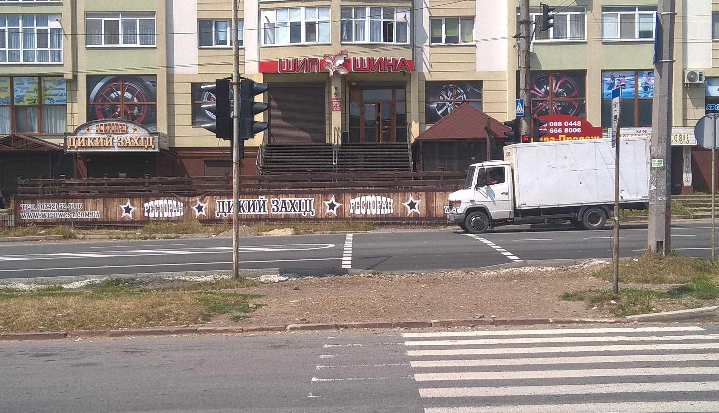 Шип Шина Івано-Франківськ, магазин шин, Галицька, 203, Івано-Франківськ