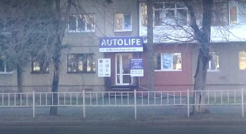 AUTO LIFE, магазин запчастин, Галицька, 64, Івано-Франківськ