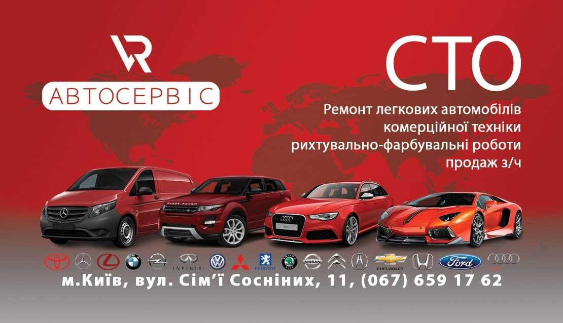 VR Autoservice, вулиця Сім'ї Сосніних, 11 , Київ