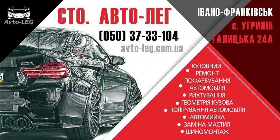 Авто-ЛЕГ, - вулиця Олександра Довженка, 25а , Івано-Франківськ
