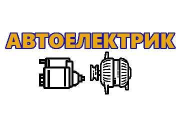 Автоелектрика, вулиця Гната Хоткевича, 2д , Івано-Франківськ