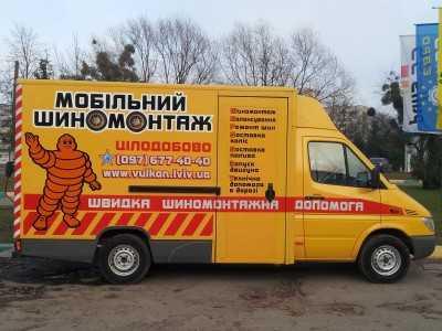 МОБІЛЬНИЙ ШИНОМОНТАЖ, Патона-Ряшівська (біля заправки ОККО) , Львів