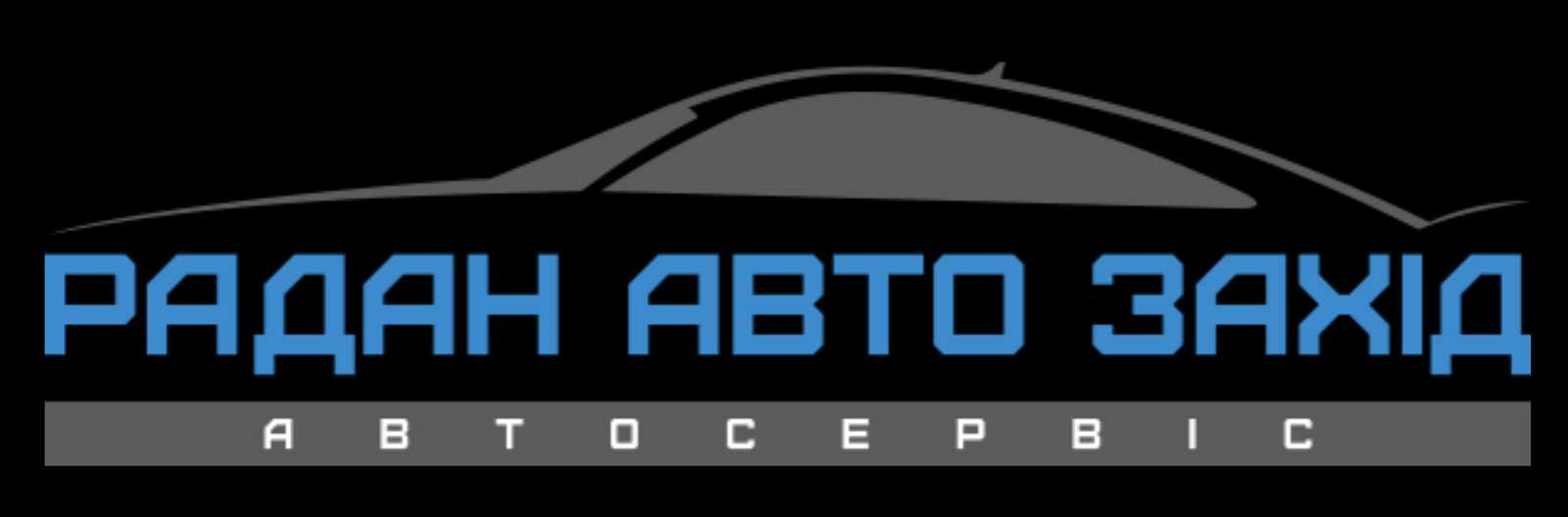 Радан Авто Захід, Кульпарківська, 93А, Львів