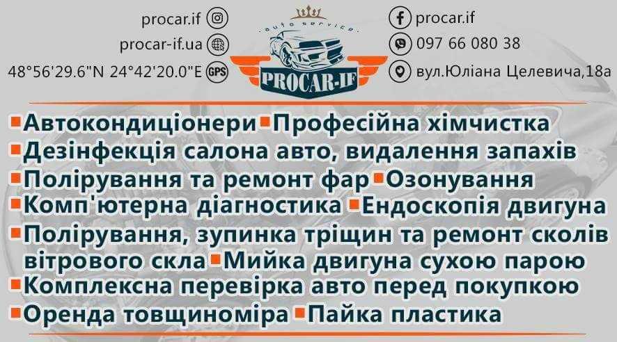 procar.if, Целевича, 18 а, Івано-Франківськ