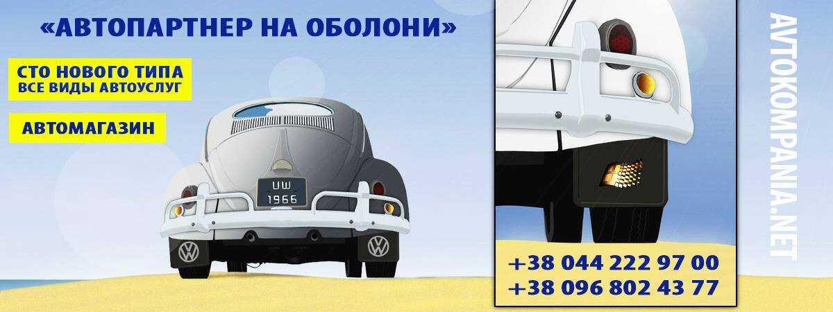 Автопартнер на Оболони, Шахтерская, 8, Київ