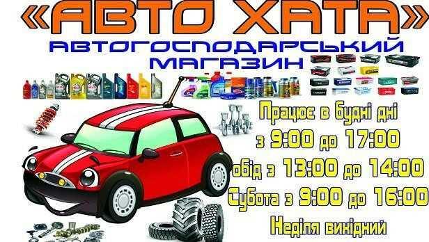 АвтоХата, с. Микуличин, вул. Грушевського,76, Яремче