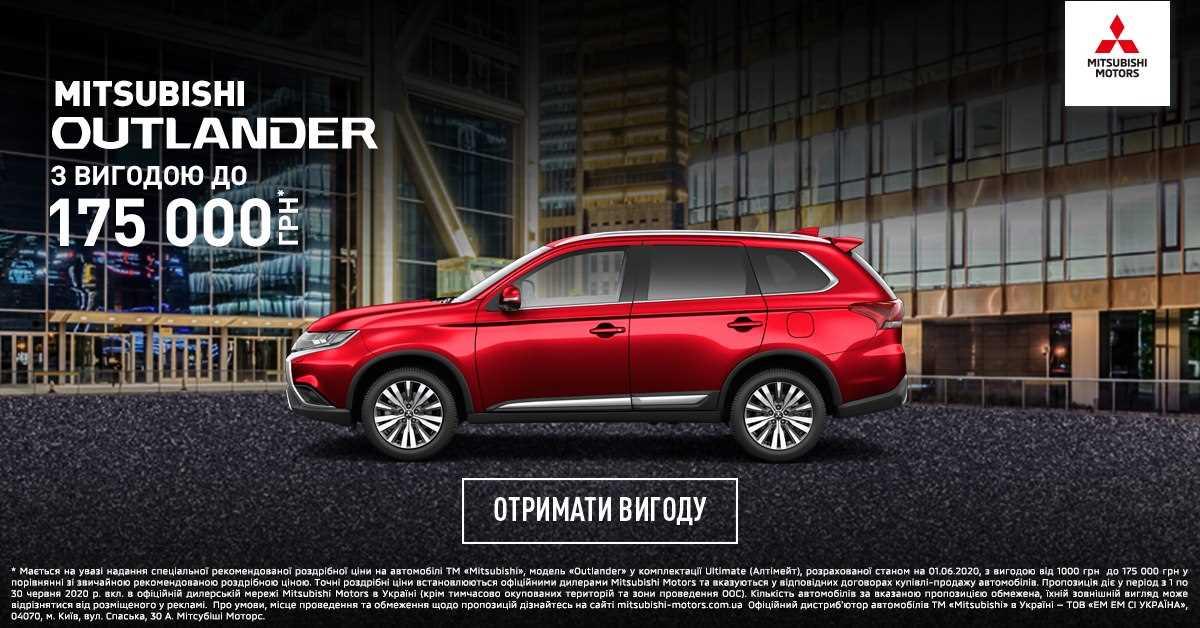 Офіційний дилерський центр Mitsubishi Motors у Львові та області, Липинського, 50-Б, Львів