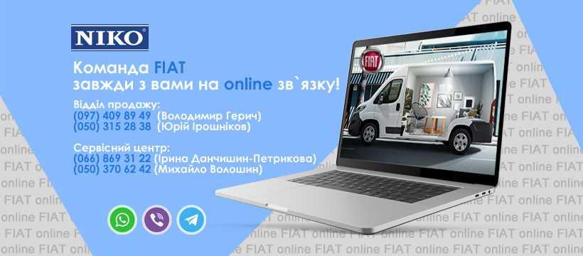 FIAT Ніко-Захід, вул. Липинського,50-Б, Львів