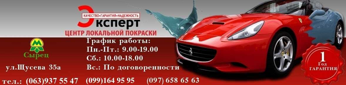 "СТО ""ЭКСПЕРТ"", Академика Щусева 35а , Київ"
