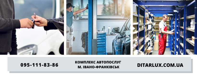 Ditarlux auto, Вул. Надрічна 56 в, Івано-Франківськ
