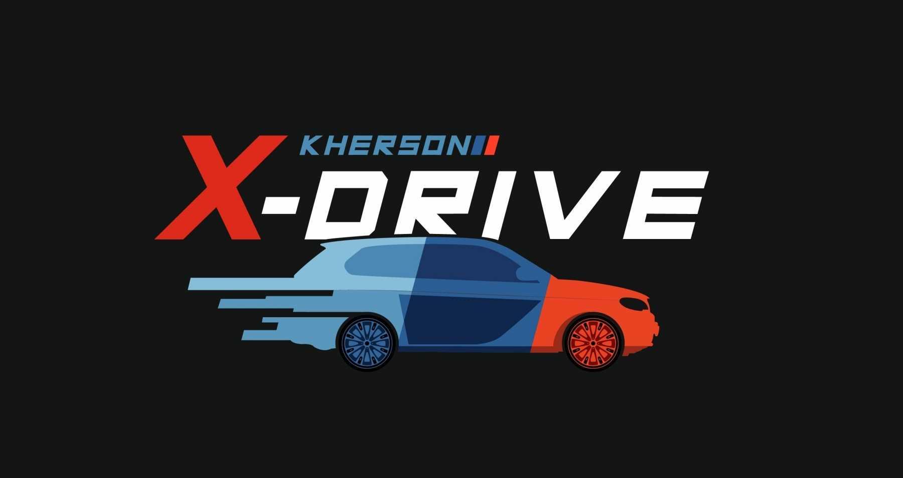 X-DRIVE KHERSON, вулиця Українська, 79, Херсон, Херсонська область, 73013, Херсон