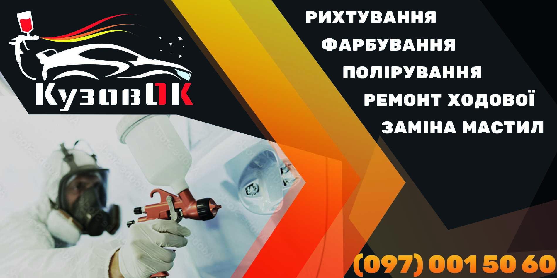 СТО КузовОК, Нова 11а, Снятин